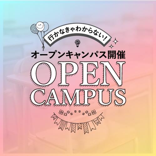 ガコプラ!オープンキャンパス